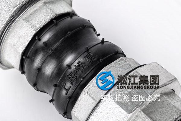 DN65螺纹橡胶接头,上海DN65螺纹橡胶接头,淞江DN65螺纹橡胶接头
